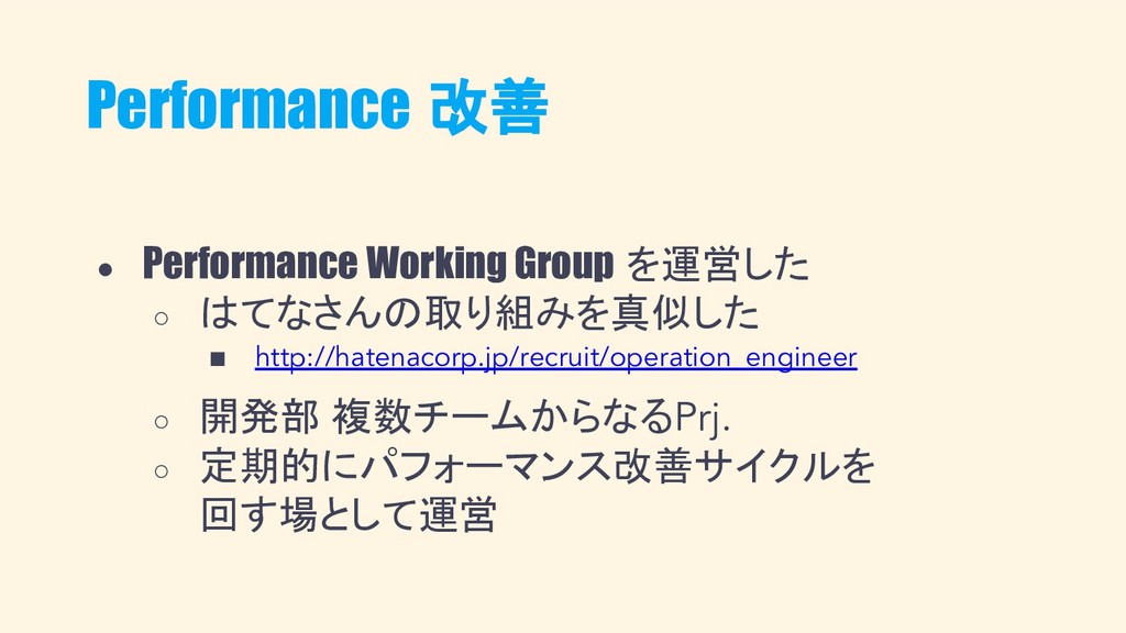 Performance 改善 ● Performance Working Group を運営し...