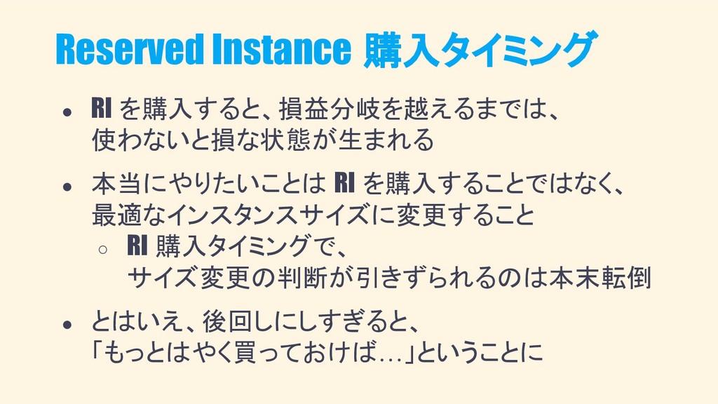 Reserved Instance 購入タイミング ● RI を購入すると、損益分岐を越えるま...