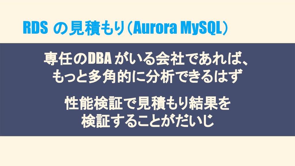 RDS の見積もり(Aurora MySQL) ● CPU使用率 ● コネクション数 ○ ma...