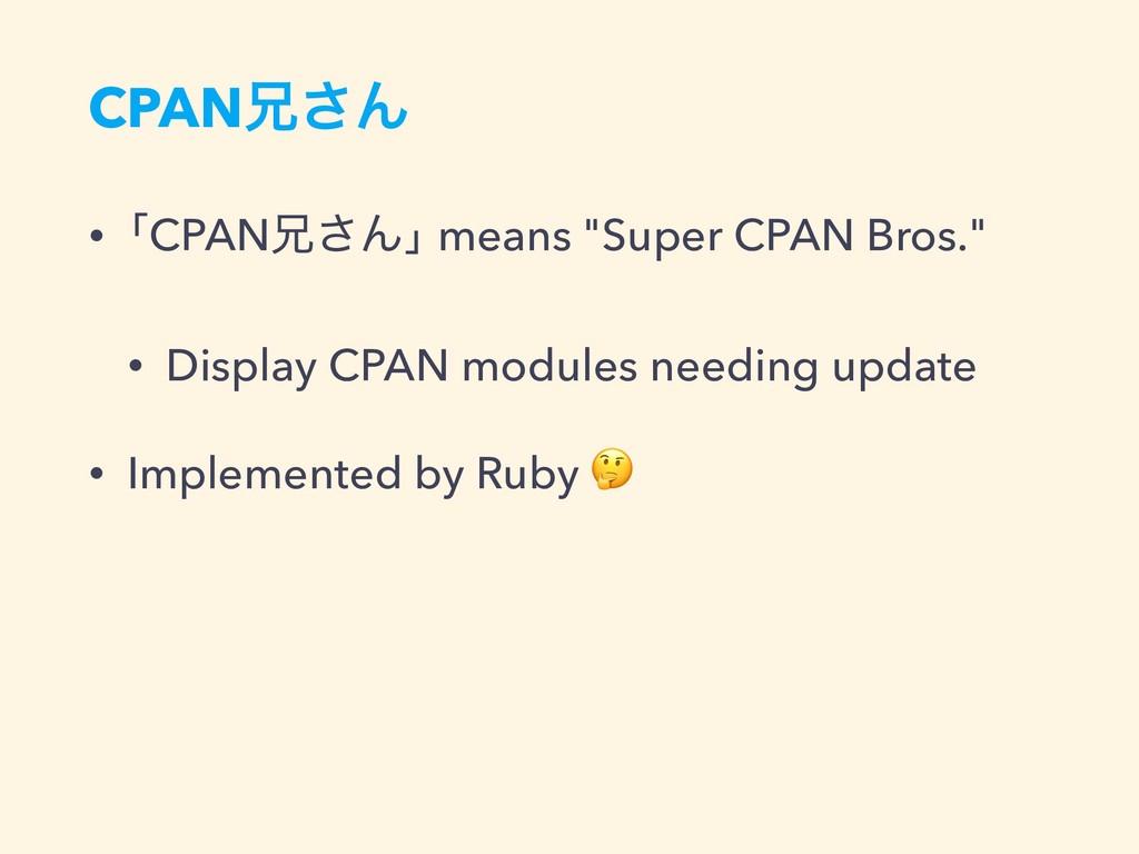 """CPANܑ͞Μ • ňCPANܑ͞Μ'n means """"Super CPAN Bros."""" • ..."""
