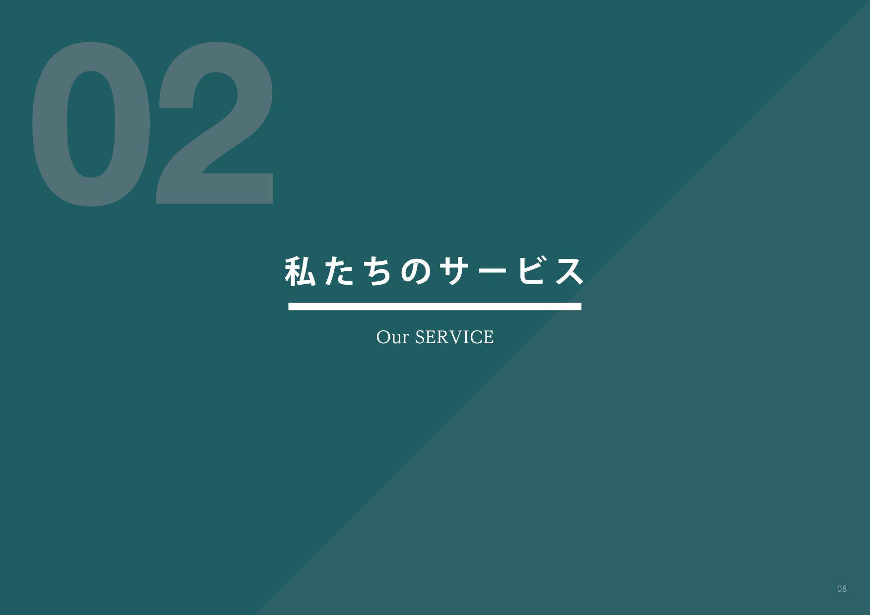 02 ࢲ ͨ ͪ ͷ α ʔ Ϗ ε 0VS4&37*$&