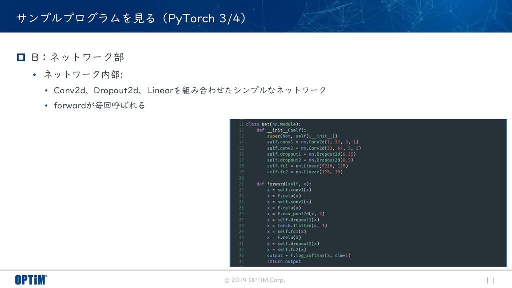 © 2019 OPTiM Corp. 11 サンプルプログラムを見る(PyTorch 3/4)...