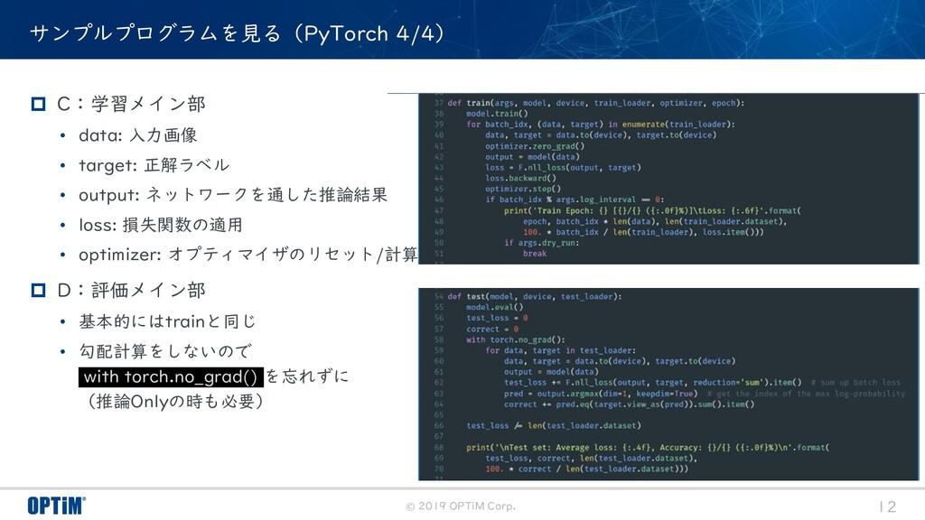 © 2019 OPTiM Corp. 12 サンプルプログラムを見る(PyTorch 4/4)...