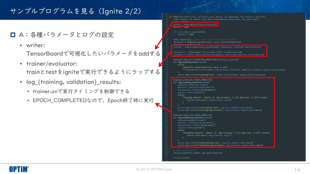 © 2019 OPTiM Corp. 14 サンプルプログラムを見る(Ignite 2/2) ...