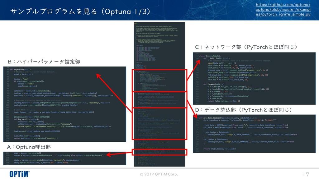 © 2019 OPTiM Corp. 17 サンプルプログラムを見る(Optuna 1/3) ...
