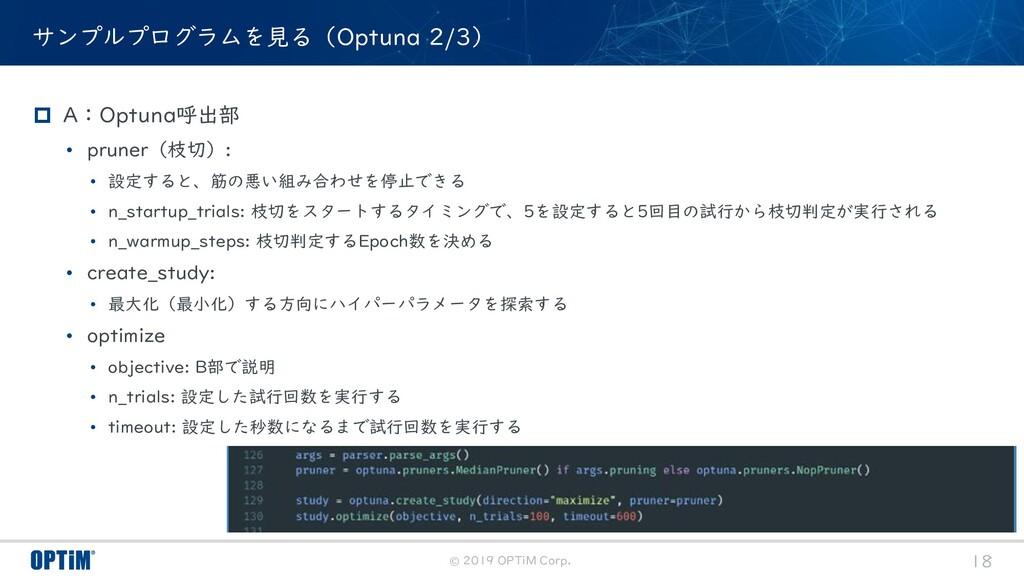 © 2019 OPTiM Corp. 18 サンプルプログラムを見る(Optuna 2/3) ...