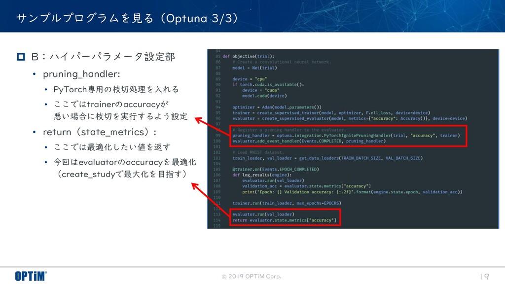 © 2019 OPTiM Corp. 19 サンプルプログラムを見る(Optuna 3/3) ...