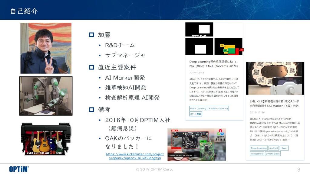 © 2019 OPTiM Corp. 3 自己紹介  加藤 • R&Dチーム • サブマネー...