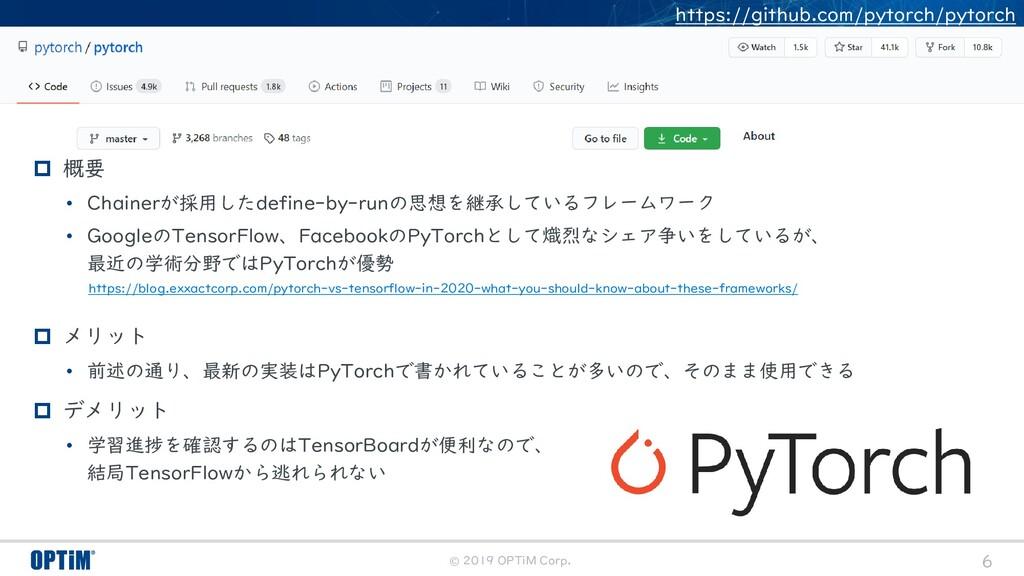 © 2019 OPTiM Corp. 6 PyTorch  概要 • Chainerが採用し...