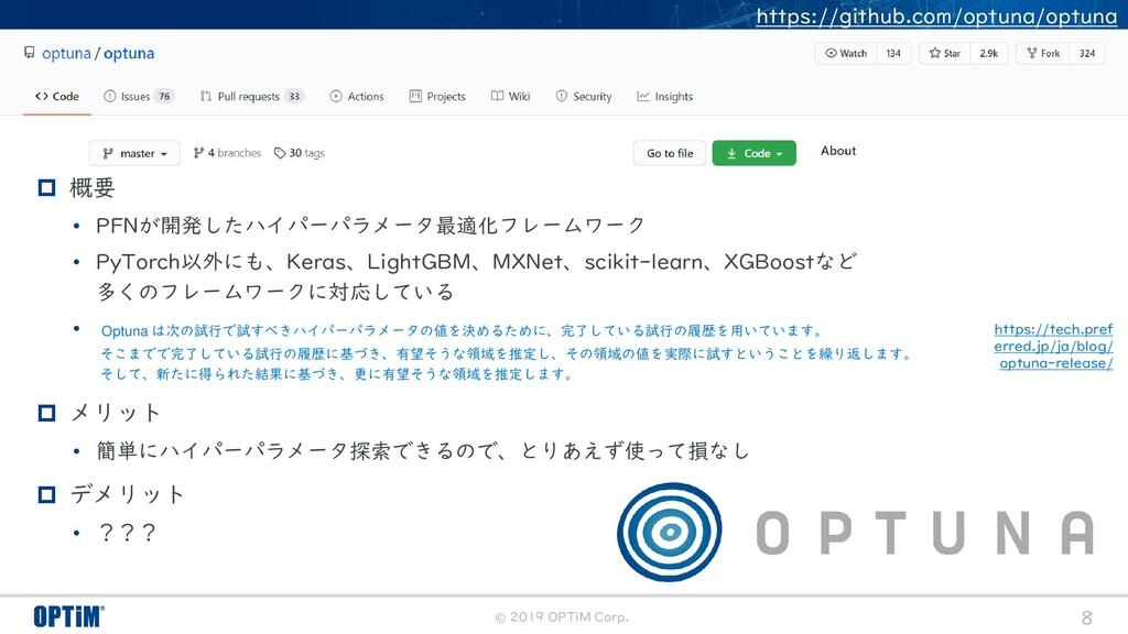 © 2019 OPTiM Corp. 8 Optuna  概要 • PFNが開発したハイパー...