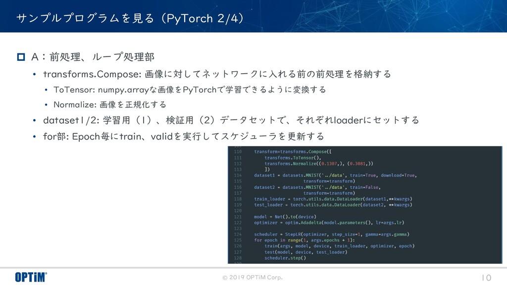 © 2019 OPTiM Corp. 10 サンプルプログラムを見る(PyTorch 2/4)...
