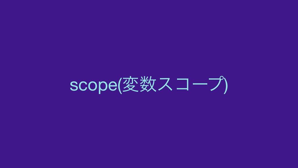scope(มείʔϓ)