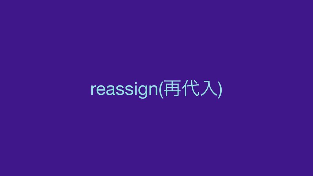 reassign(࠶ೖ)