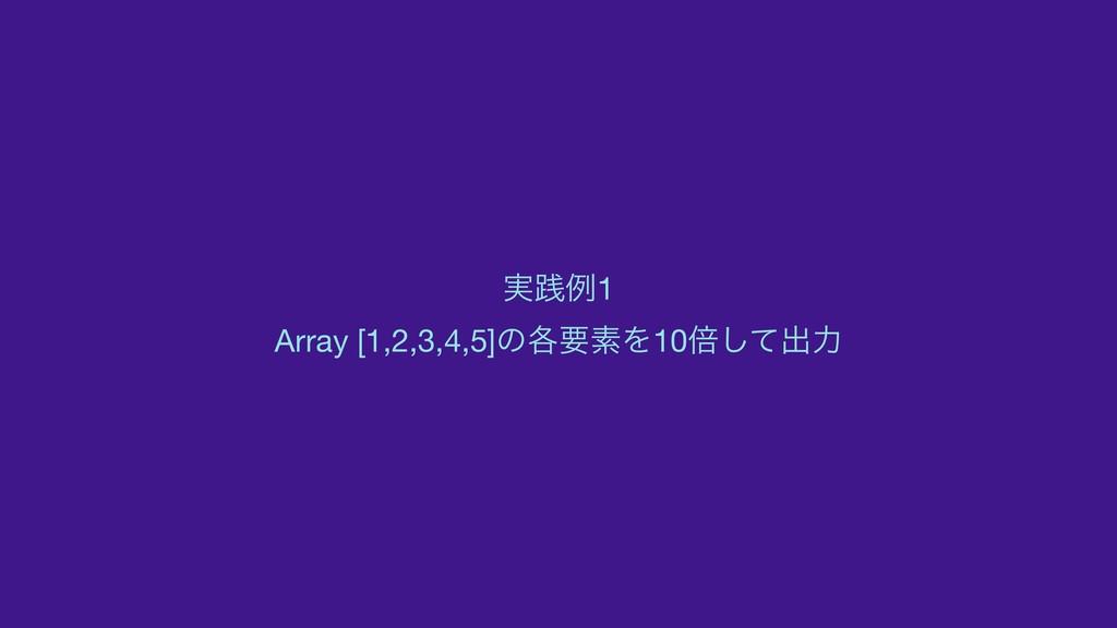 ࣮ફྫ1  Array [1,2,3,4,5]ͷ֤ཁૉΛ10ഒͯ͠ग़ྗ