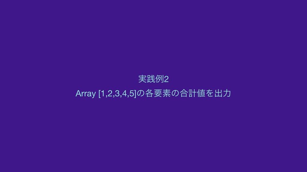 ࣮ફྫ2  Array [1,2,3,4,5]ͷ֤ཁૉͷ߹ܭΛग़ྗ