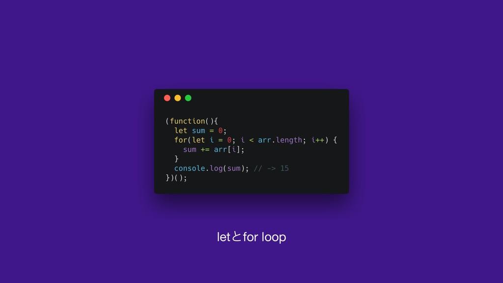 letͱfor loop