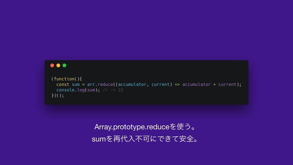 Array.prototype.reduceΛ͏ɻ sumΛ࠶ೖෆՄʹͰ͖ͯ҆શɻ