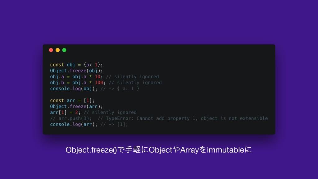 Object.freeze()ͰखܰʹObjectArrayΛimmutableʹ