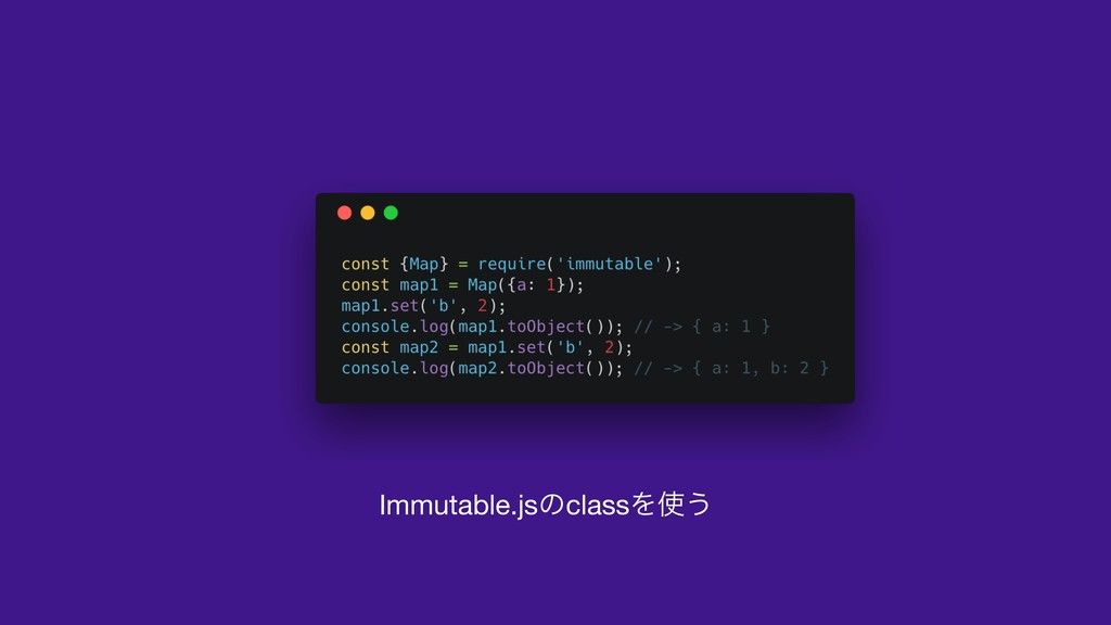 Immutable.jsͷclassΛ͏