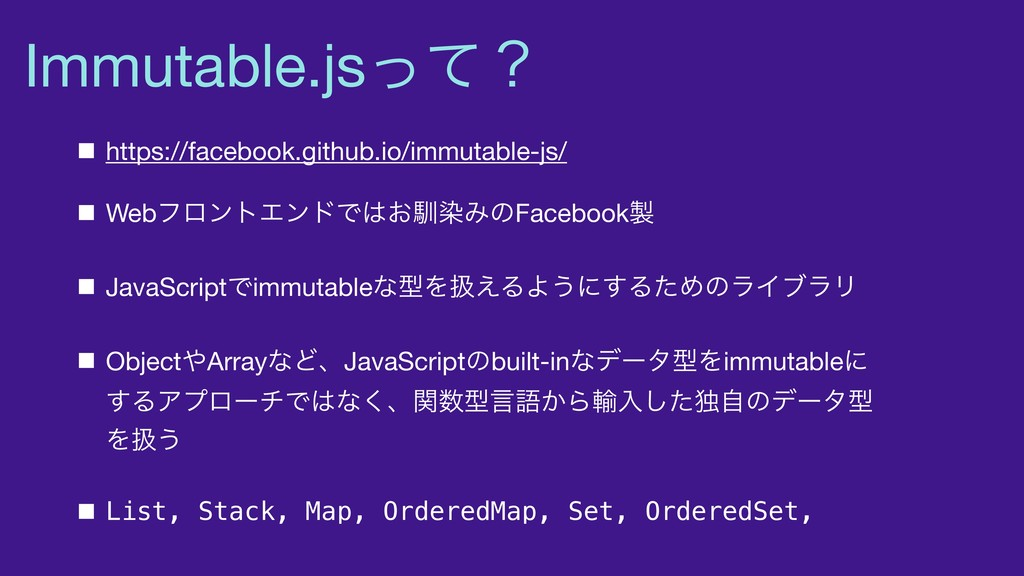 Immutable.jsͬͯʁ https://facebook.github.io/immu...