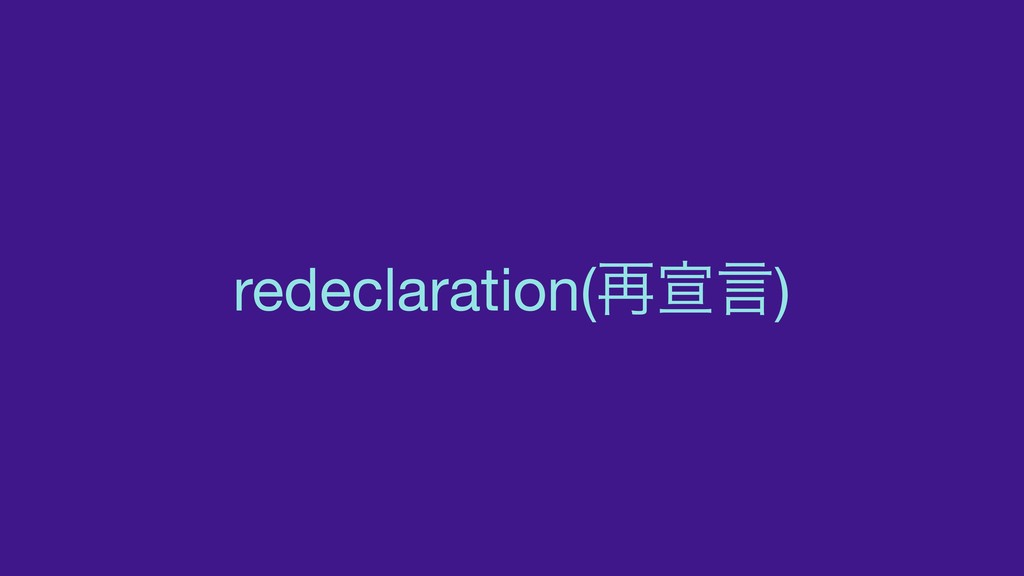 redeclaration(࠶એݴ)