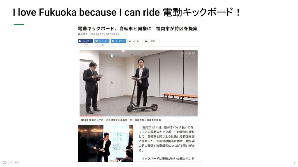 3 I love Fukuoka because I can ride 電動キックボード!