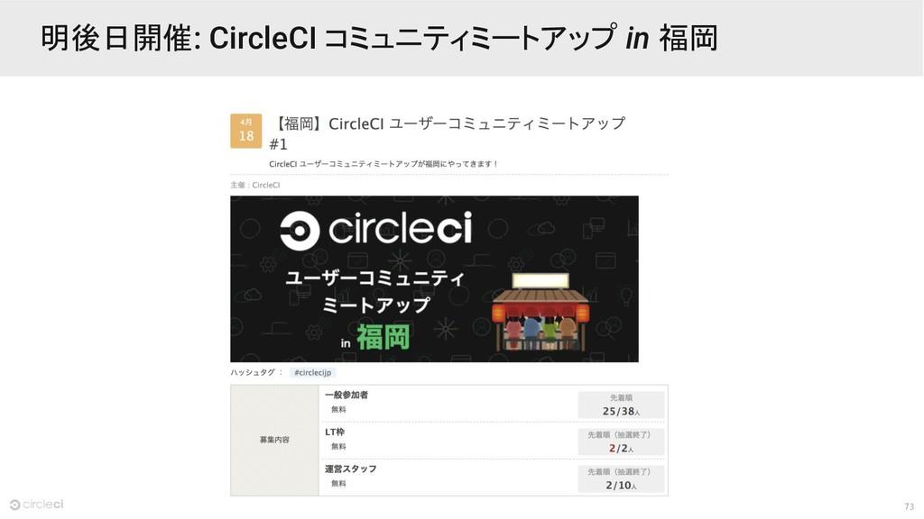 73 明後日開催: CircleCI コミュニティミートアップ in 福岡