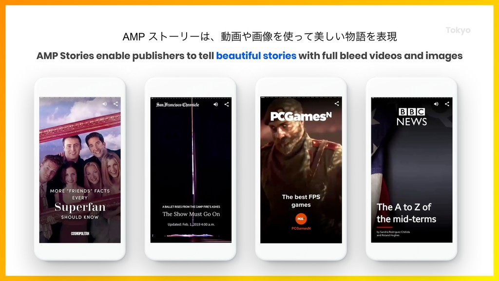 Tokyo AMP Stories enable publishers to tell bea...