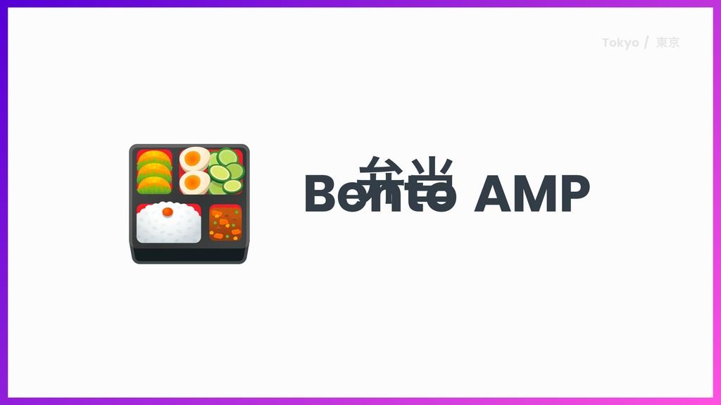 AMP ห Bento Tokyo / ౦ژ