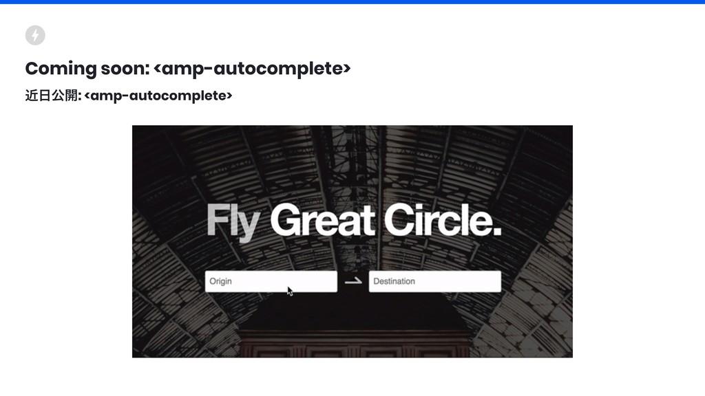 Coming soon: <amp-autocomplete> ۙެ։: <amp-auto...