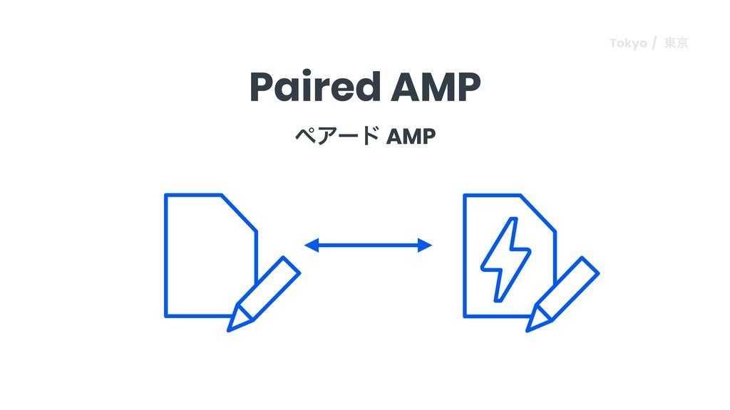 ϖΞʔυ AMP Paired AMP Tokyo / ౦ژ