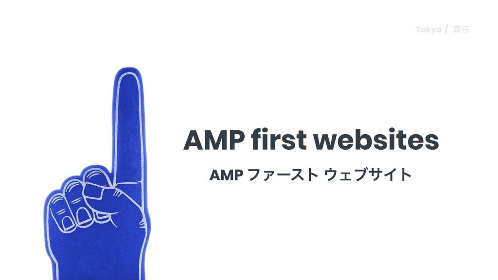 AMP first websites AMP ϑΝʔετ ΣϒαΠτ Tokyo / ౦ژ