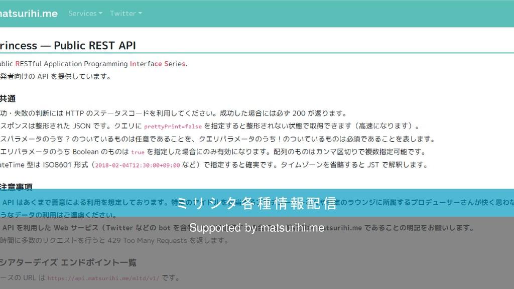 ミリシタ各種情報配信 Supported by matsurihi.me