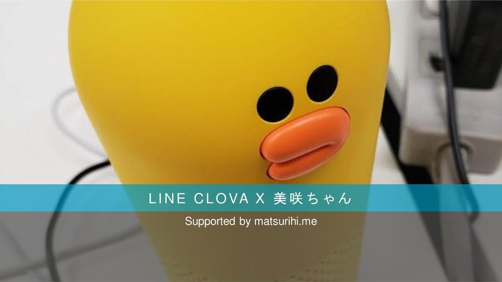 LI NE CLOVA X 美 咲 ちゃん Supported by matsurihi.me
