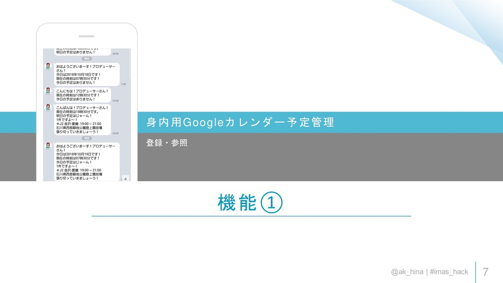 7 身内用Googleカレンダー予定管理 登録・参照 機能①