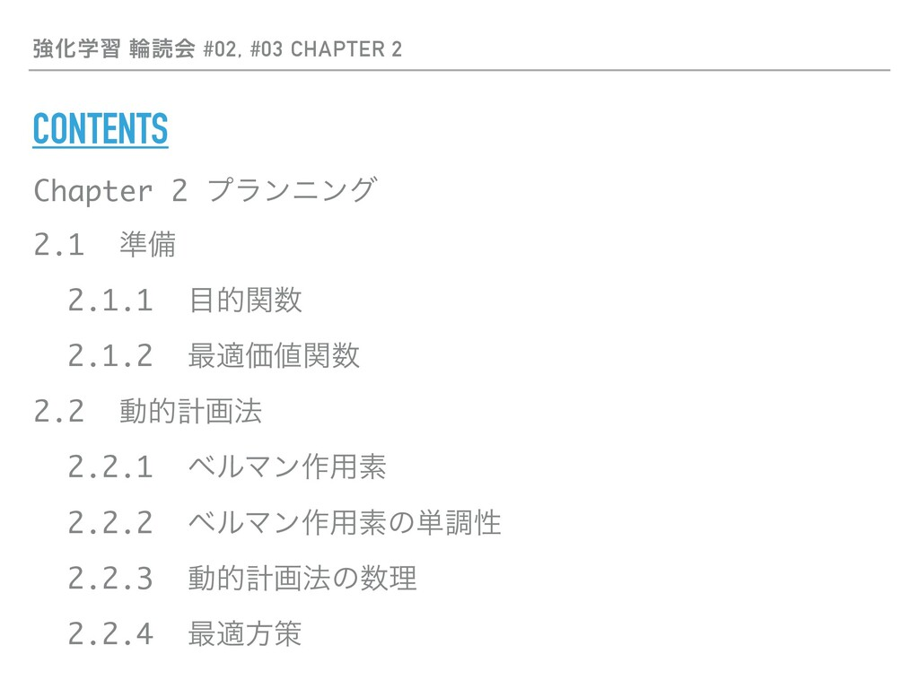 CONTENTS Chapter 2 ϓϥϯχϯά 2.1 ४උ 2.1.1 ໨తؔ਺ 2.1...