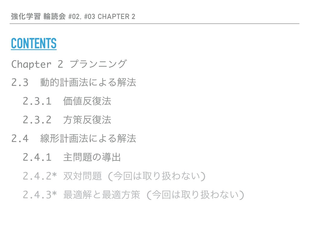 CONTENTS Chapter 2 ϓϥϯχϯά 2.3 ಈతܭը๏ʹΑΔղ๏ 2.3.1 ...