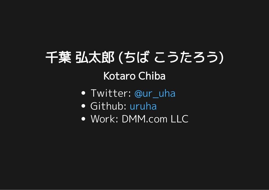 千葉 弘太郎 (ちば こうたろう) 千葉 弘太郎 (ちば こうたろう) Kotaro Chib...