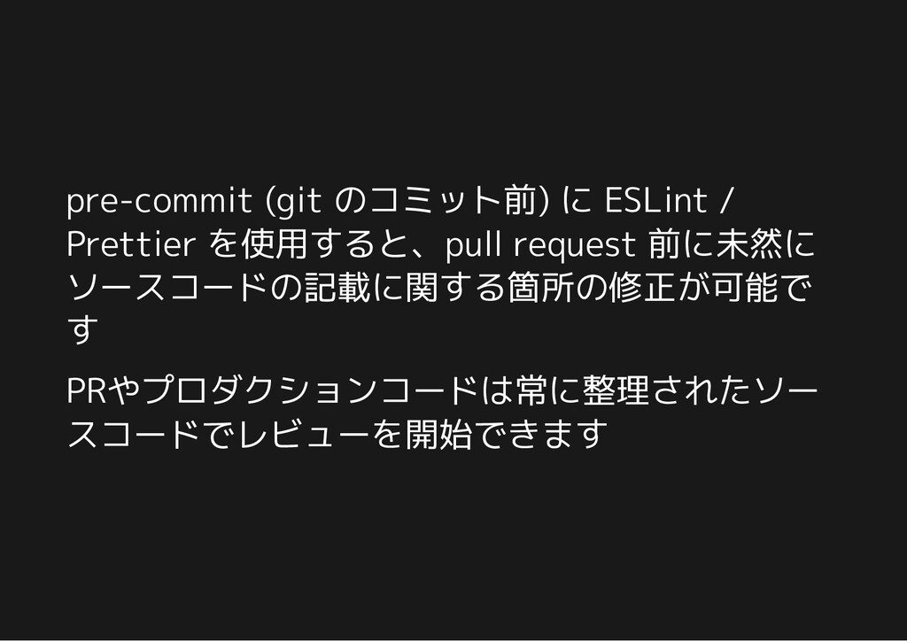 pre-commit (git のコミット前) に ESLint / Prettier を使用...