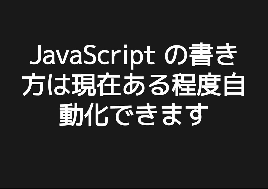JavaScript の書き JavaScript の書き 方は現在ある程度自 方は現在ある程...