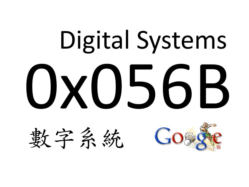 0x056B Digital Systems 數字系統