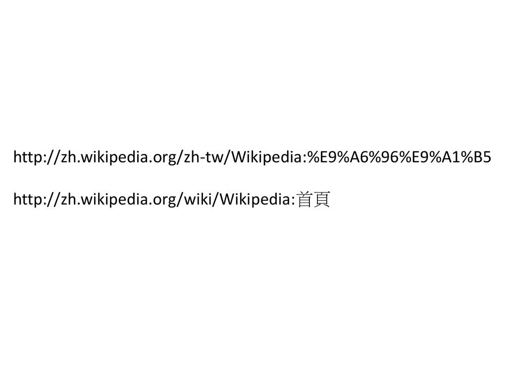 http://zh.wikipedia.org/zh-tw/Wikipedia:%E9%A6%...