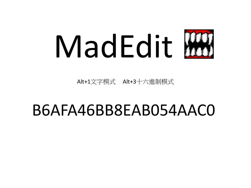 MadEdit B6AFA46BB8EAB054AAC0 Alt+1文字模式 Alt+3十六進...