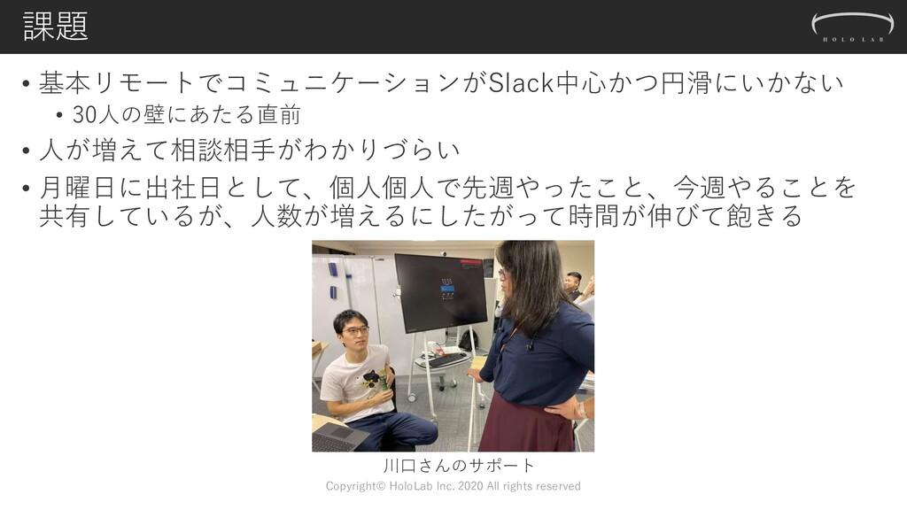 課題 • 基本リモートでコミュニケーションがSlack中⼼かつ円滑にいかない • 30⼈の壁に...
