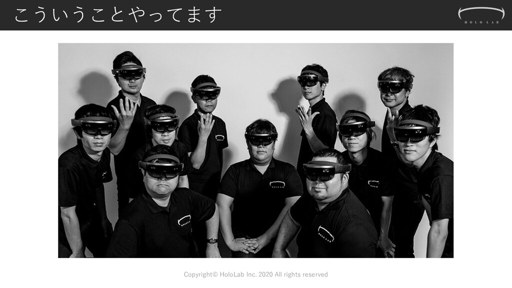 こういうことやってます Copyright© HoloLab Inc. 2020 All ri...