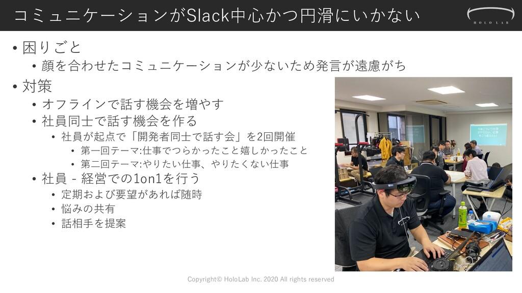 コミュニケーションがSlack中⼼かつ円滑にいかない • 困りごと • 顔を合わせたコミュニケ...