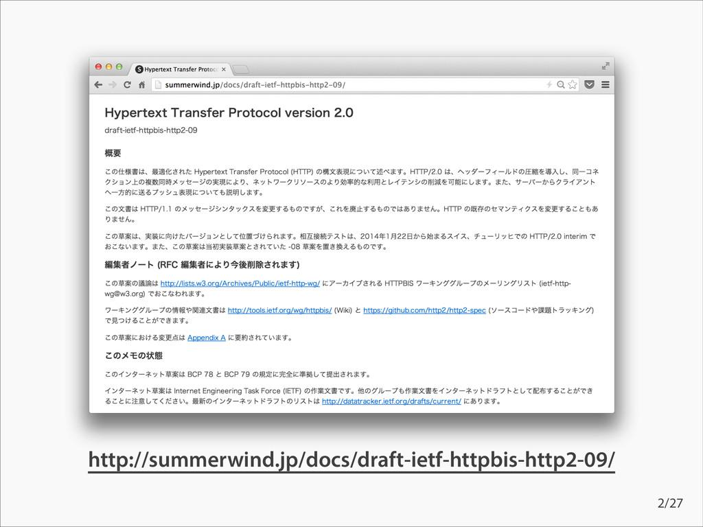 http://summerwind.jp/docs/draft-ietf-httpbis-ht...