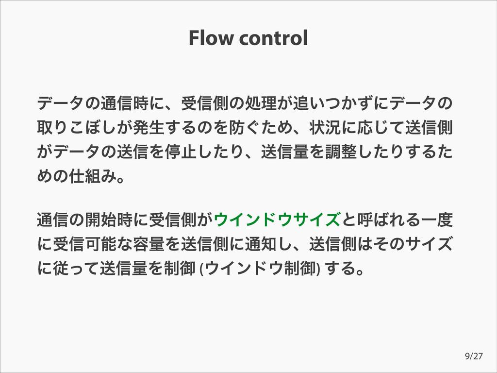 Flow control 9/27 σʔλͷ௨৴ʹɺड৴ଆͷॲཧ͕͍͔ͭͣʹσʔλͷ औΓ...