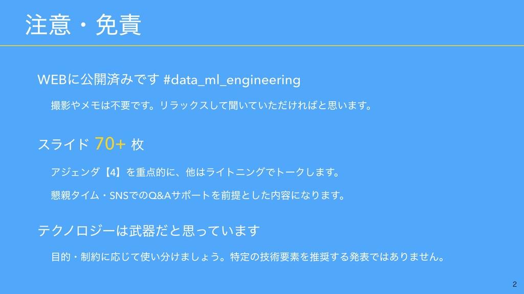 WEBʹެ։ࡁΈͰ͢ #data_ml_engineering ɹӨϝϞෆཁͰ͢ɻϦϥ...
