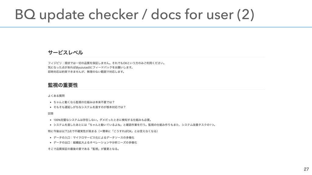 ɹBQ update checker / docs for user (2)